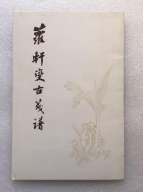 萝轩变古笺谱 特选一辑八种 每种5页40页全 饾版拱花