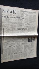 【报纸】河南日报 1992年3月20日【本报今日4版齐全】【七届全国人大五次会议举行预备会议】【进一步深化改革 搞活集体企业】【遂平培训农村理财人】【我国民经济呈较快发展势头】