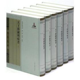 天下郡国利病书(全六册)