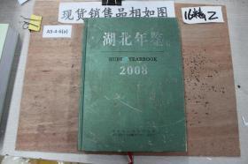 湖北年鉴2008