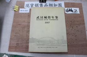 武汉城投年鉴(2007)