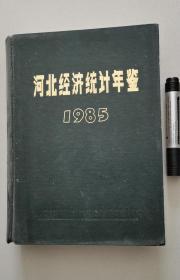河北经济统计年鉴 1985