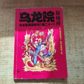 乌龙院大长篇漫画系列:57857857