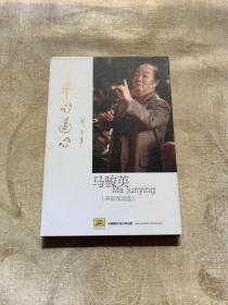 中华心连心:(马骏英声乐作品选)两张CD,签名本