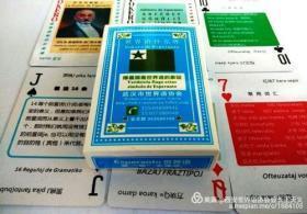 世界语扑克