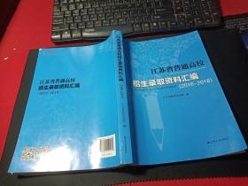江苏省普通高校招生录取资料汇编(2016—2018)  无字迹