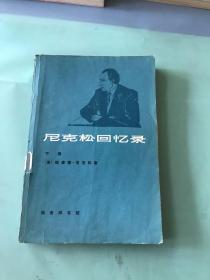 尼克松回忆录(下)。