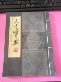 人生宝典(第三卷)典藏版