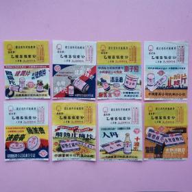 茶券 饭票 湖北省内河航运管理局 8张合售