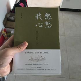 悠悠我心:梁惠王古诗词二十讲