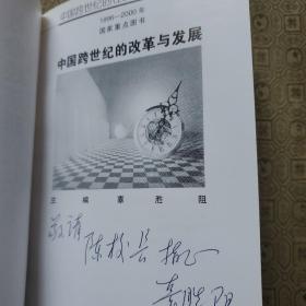 中国跨世纪的改革与发展  辜胜阻签名赠送本