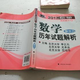 2017李正元 范培华考研数学数学历年试题解析 数学三