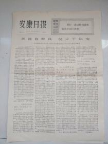 安康日报   1973.8.10   紫阳县