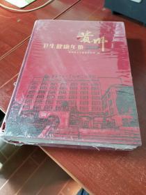 贵州卫生健康年鉴2019  全新未开封  货号64-1