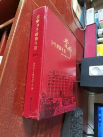 贵州卫生健康年鉴2019  品如图  货号64-1