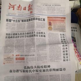 河南日报2020年10月23日