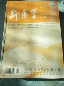 新医学   2006年第37卷 全12期