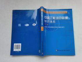 中国工程项目管理知识体系(下册)(国际(工程)项目管理专业资质认证培训系列丛