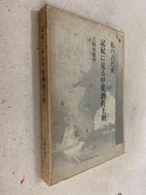 私の古代史:记纪に见る甲斐酒折王朝(作者犬饲和雄签名本)函套布面精装