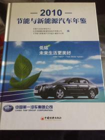 节能与新能源汽车年鉴.2010