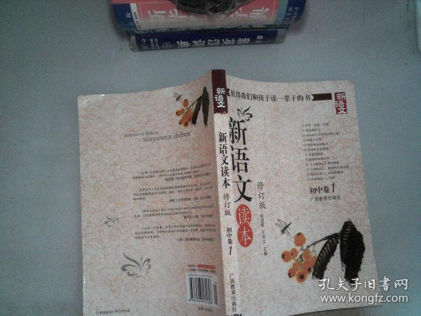 初中卷1-新语文读本-(修订版)