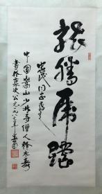 中国佛教协会副会长释永寿法师。100×49