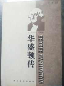 世界名人传记・华盛顿传1732-1799