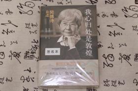 《我心归处是敦煌》樊锦诗先生、顾春芳教授签名本,品相完好,永久保真!