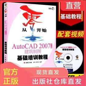 cad 2007教程书籍AutoCAD 2007中文版软件安装教程入门到精通附CD
