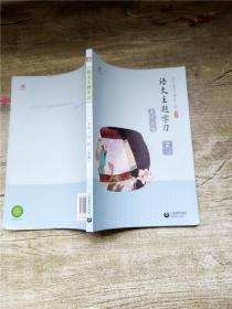 语文主题学习 一年级下册2 新版【内有笔记】
