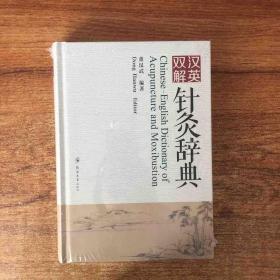 汉英双解针灸辞典