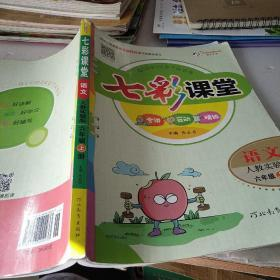 七彩课堂:语文(六年级上册 人教实验版)