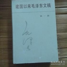 建国以来毛泽东文稿
