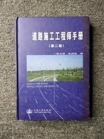 道路施工工程师手册(第二版)