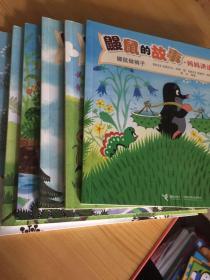 鼹鼠的故事:鼹鼠做裤子(妈妈讲讲版)六册