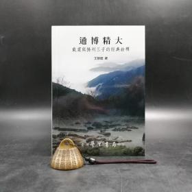 台湾学生书局版 王慧茹《通博精大》