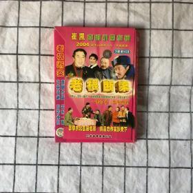 崔凯喜剧小品专辑 老根断案 VCD三碟装