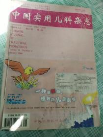 中国实用儿科杂志  2000年1月第15卷第1-12期12本合售