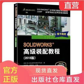 SOLIDWORKS高级装配教程solidworks2018软件视频教程书籍sw3D建模
