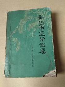 新编中医学概要(共西医学习中医用)