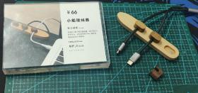 小船理线器 拾作产品木制文创商品 德国榉木 桌面摆件文创产品