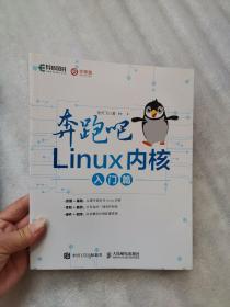 奔跑吧Linux内核入门篇