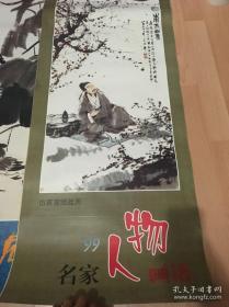 挂历 1999年人物画谱(宣纸印刷 7张全)