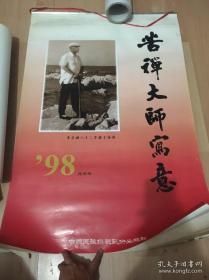 挂历 1998年苦禅大师写意(宣纸印刷 7张全)