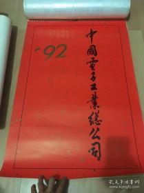挂历 1992年花鸟作品(13张全)