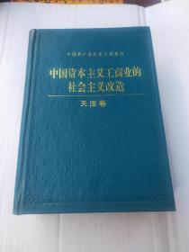 中国资本主义工商业的社会主义改造.天津卷