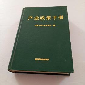 产业政策手册