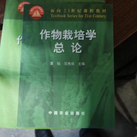 作物栽培学总论(21)