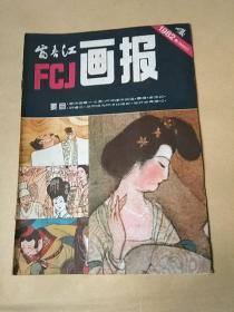 富春江画报1982.04