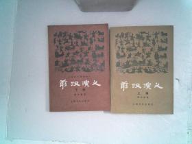 前汉演义(上下)上海文化出版社